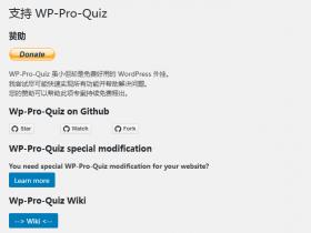 本站的考试插件wp-pro-quiz