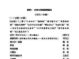 高中语文统编教材古诗文背诵推荐篇目