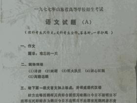1977年高考语文试题